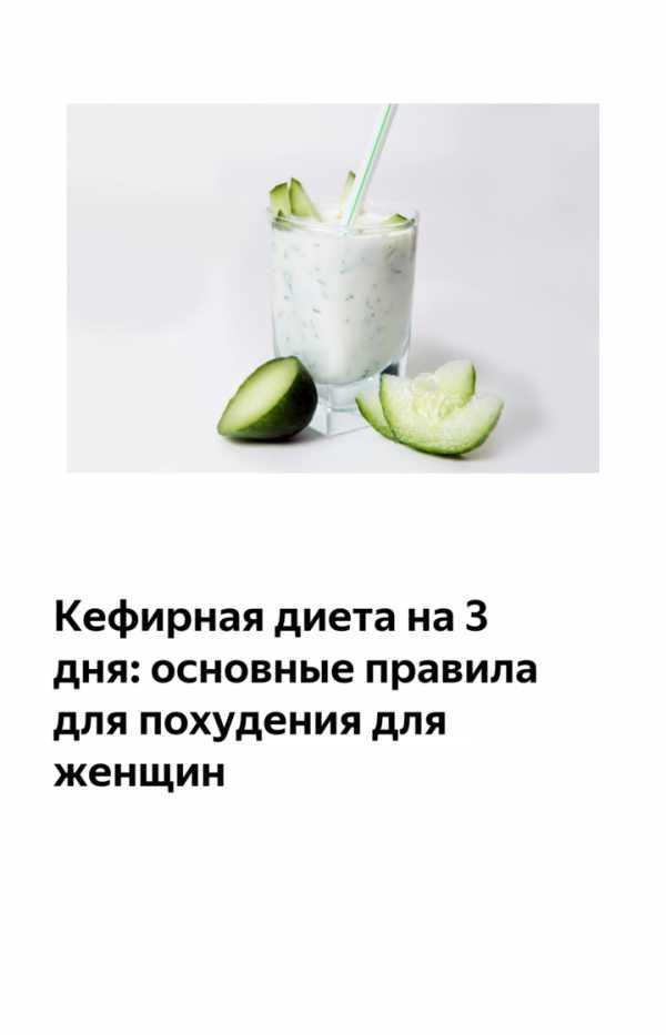 Трехдневная диета похудения кефир